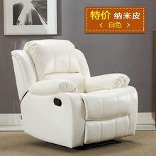 头等太空舱单的可躺沙发电动mi10甲美睫hu布艺沙发椅电脑