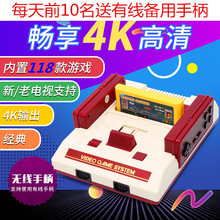 任天堂mi清4K红白hu戏机电视fc8位插黄卡80后怀旧经典双手柄