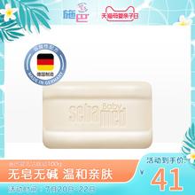 施巴婴mi洁肤皂10di童宝宝香皂洗手洗脸洗澡专用德国正品进口