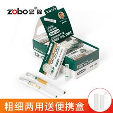 zobmi正牌烟嘴一di滤器男士粗细两用香烟具抛弃型三重细烟烟嘴