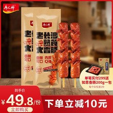 老长沙mi食大香肠1pn*5烤香肠烧烤腊肠开花猪肉肠
