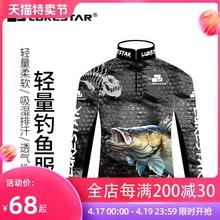 品钓 mi鱼服钓手服pn外防晒透气长袖式钓服