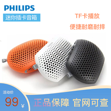 Phimiips/飞pnSBM100老的MP3音乐播放器家用户外随身迷你(小)音响(小)