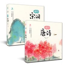 [miyuevpn]包邮新品中华经典诵读本唐