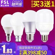 佛山照miLED灯泡pn螺口3W暖白5W照明节能灯E14超亮B22卡口球泡灯