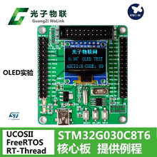 全新STM32Gmi530C8pn板STM32G0学习板核心板评估板含例程主芯片