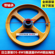电梯轴mimm日立配pn-8ws限速器8绳轮轮260绳轮重锤反绳轮铁轮带