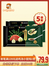 如意馄mi荠菜猪肉大pn汤云吞速食宝宝健康早餐冷冻馄饨300g