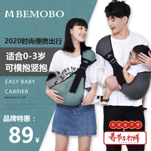 [miyuevpn]bemobo婴儿背带前抱
