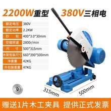 400mi材切割机工pn式220v家用木工不锈钢材金属大切割机配件