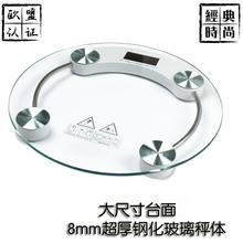 钢化玻mi圆形的体秤pn用轻便成的电子透明测体重重物称2003A