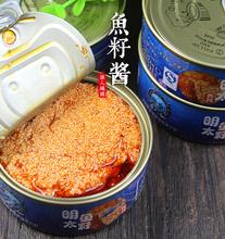 深海鱼mi酱罐头10ox辣味材料紫菜包饭鱼籽酱海鲜酱 买4送1