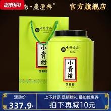 七彩云mj庆沣祥(小)青fx陈皮柑普茶6年宫廷熟普洱350g