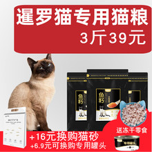 暹罗猫mj用宠之初鱼fx3斤泰国猫天然美亮毛去毛球包邮