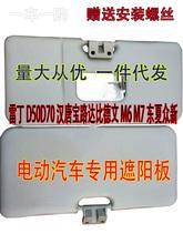 雷丁Dmj070 Sfx动汽车遮阳板比德文M67海全汉唐众新中科遮挡阳板