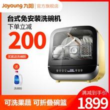 Joymjung/九fx7免安装全自动家用台式迷你(小)型智能刷碗机
