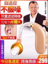 一秒正mj助听器老的fx聋耳背式声音放大器隐形年轻中老年的