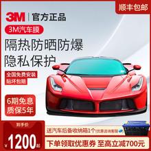 3M汽车贴膜全车膜太阳膜
