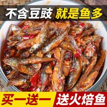 湖南特mj香辣柴火鱼hg制即食熟食下饭菜瓶装零食(小)鱼仔