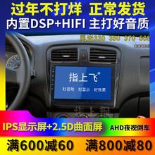 适用东mj风光330hg屏370中控显示屏倒车影像一体机