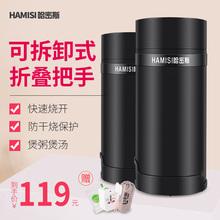 哈密斯mj行电热水壶km烧水壶迷你(小)型功率大容量保温折叠水杯