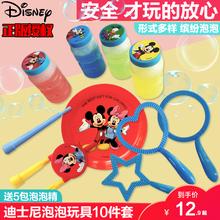 迪士尼mj童泡泡棒玩zj手动吹水(小)工具安全无毒抖音同式
