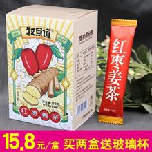 红枣姜mj大姨妈(小)袋zj姜气血红糖水冲引月经期老姜汤