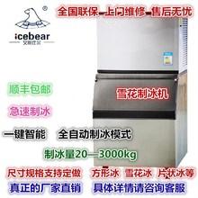 冰熊雪mj机200/zj/800/1000公斤刨冰绵绵冰片状冰大型商用