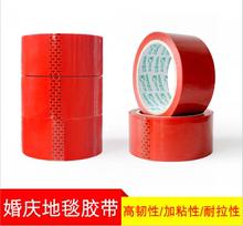 喜庆结mj用红色无痕zj包贴地毯强力装饰高强包装胶布