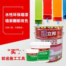 立邦漆mj味120分zj彩色漆水性环保翻新改色内墙墙面油漆涂料