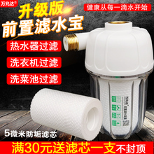 前置热mk器过滤器家bc器洗衣机马桶水龙头通用水垢滤水宝