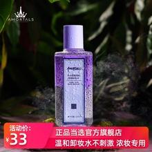 韩国AmkORTALbc萄眼唇温和清洁卸妆水眼唇脸三合一卸妆油