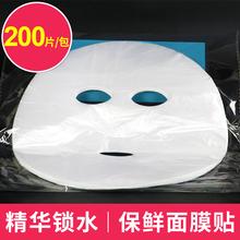 美容院mk用一次性面bc鲜膜塑料面膜贴透明鬼脸面膜颈膜贴