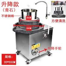 自动商用石磨电动机肠粉豆