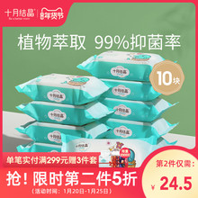 十月结mk婴儿洗衣皂bc用新生儿肥皂尿布皂宝宝bb皂150g*10块