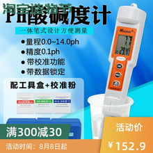 笔式Pmk计电导率仪zp富氢测试笔浴缸水族水质检测