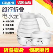 西门子ml折叠式电热st行迷你宿舍家用(小)型便携自动断电烧水壶