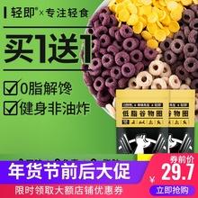 低脂 谷物圈卡玉米片脆麦圈红ml11黑米紫it即食早餐零食品