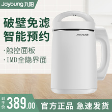 Joymlung/九itJ13E-C1豆浆机家用全自动智能预约免过滤全息触屏