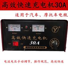 天宇汽ml电瓶充电器it24V伏摩托车蓄电池高效快速纯铜充电机30A