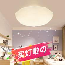 [mlejit]钻石星空吸顶灯LED遥控