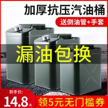 加厚防ml柴油壶30it升10升50L汽车加油桶铁油桶备用油箱
