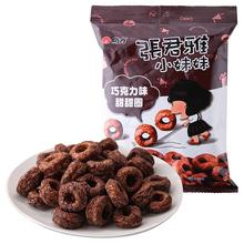 台湾进口ml1食品 张it妹巧克力甜甜圈45g*5休闲办公膨化零食