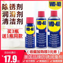 wd40防锈ml滑剂精密金it汽车窗家用厨房去铁锈喷剂长效