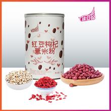 速食锦ml红豆薏米6it 枸杞粉 杂粮 营养 饱腹 祛湿 代餐