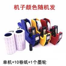 印刷超ml价码价钱标ho物标码机价格打价机标价器贴纸带打价