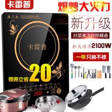 卡雷普ml锅家用正品de能电池炉灶智能特价爆炒菜全套装