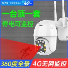 乔安无ml360度全xp头家用高清夜视室外 网络连手机远程4G监控