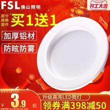 佛山照明 LED筒灯3w6超薄2.ml14寸开孔xp8-9cm嵌入式吊顶天花孔