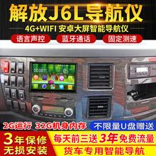 解放JmmL新式货车oo专用24v 车载行车记录仪倒车影像J6M一体机